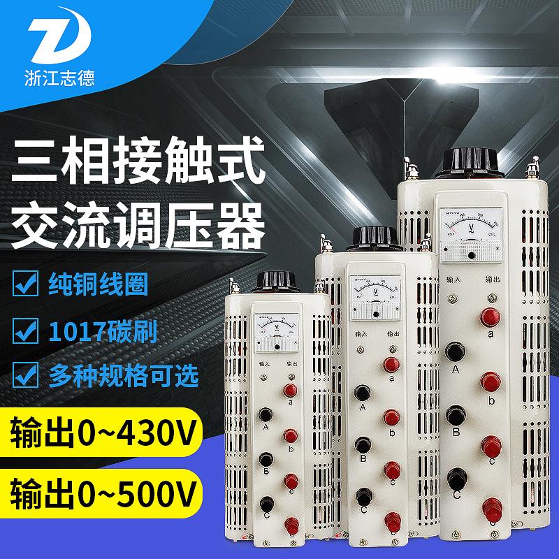 志德全铜TSGC2三相380V接触式调压器保险小型变压器0-430v可调节