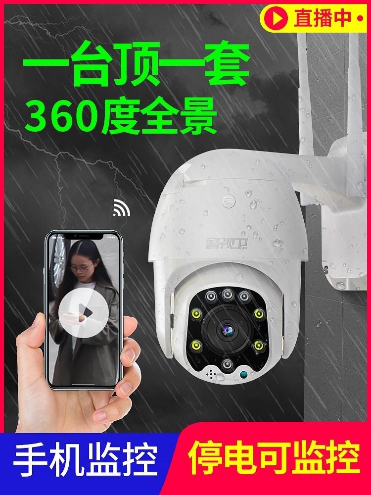探头家装家用无线。摄像头无线监控机户外防照相机户外防水安防