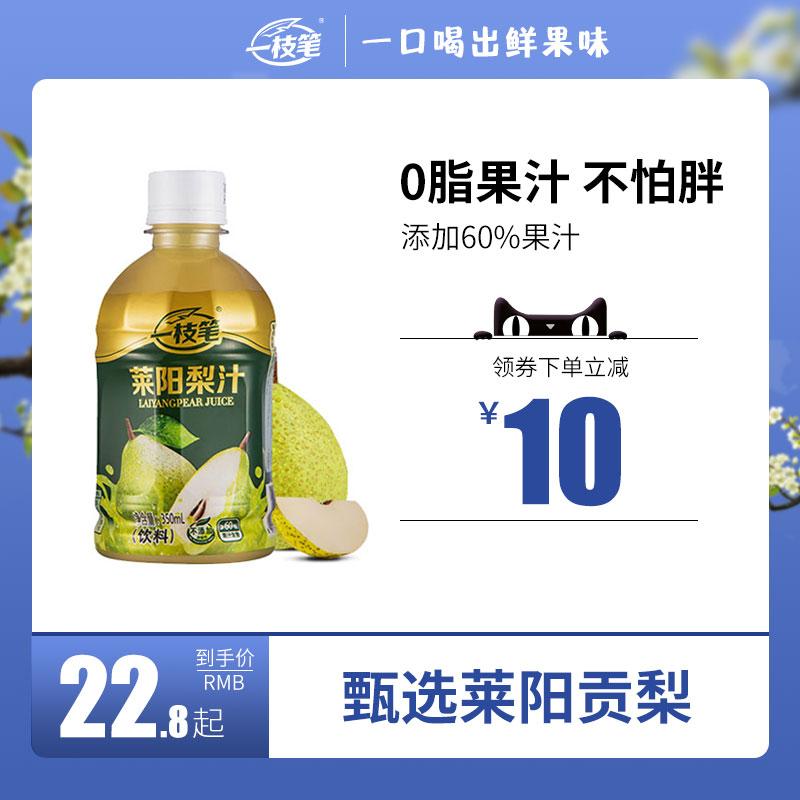一枝笔莱阳梨汁350ml*15瓶果汁含量≥60%果味饮料整箱便携小瓶装