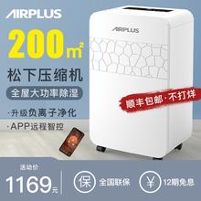 艾普莱斯airplus除湿机家用卧室抽湿机室内地下室干燥工业除潮