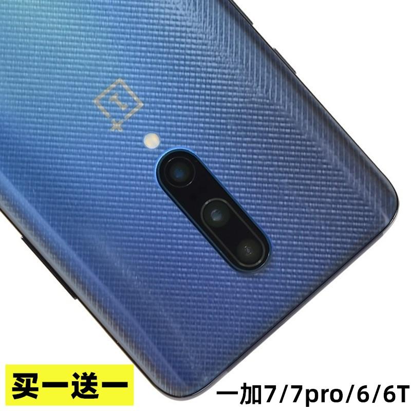 热销0件限时2件3折一加7pro透明后背贴膜1+7手机背面保护贴纸磨砂6T超薄膜oneplus六