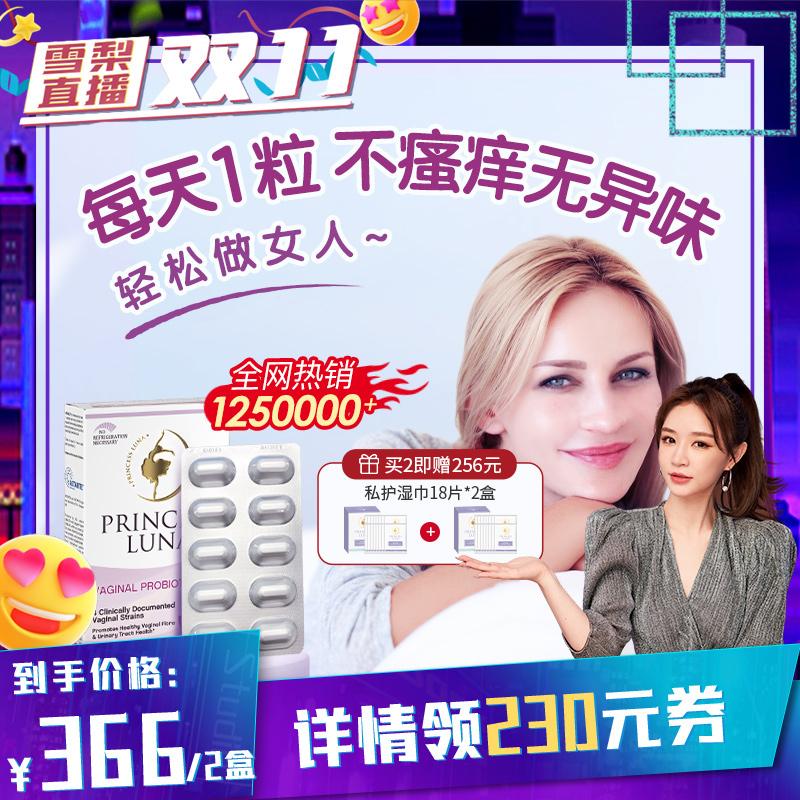 【雪梨推荐】月神益生菌口服胶囊女性 护理 乳酸杆菌30粒
