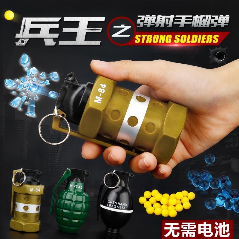 儿童玩具仿真手榴软弹抢手雷新款弹射功能手动上膛水晶弹水弹