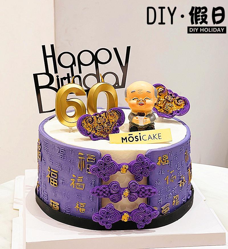 蛋糕装饰织围巾老奶奶拿水杯老爷爷摆件祝寿金婚生日硅胶模寿桃