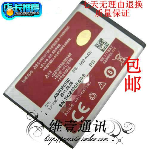 三星S5630C电池 C5510U C6112C C3518 F339 J808E电池 S3650C电池