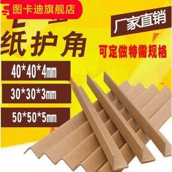 角纸条纸包角箱包装纸箱包全纸纸箱包装纸质护边阳角护角条瓷砖30*30