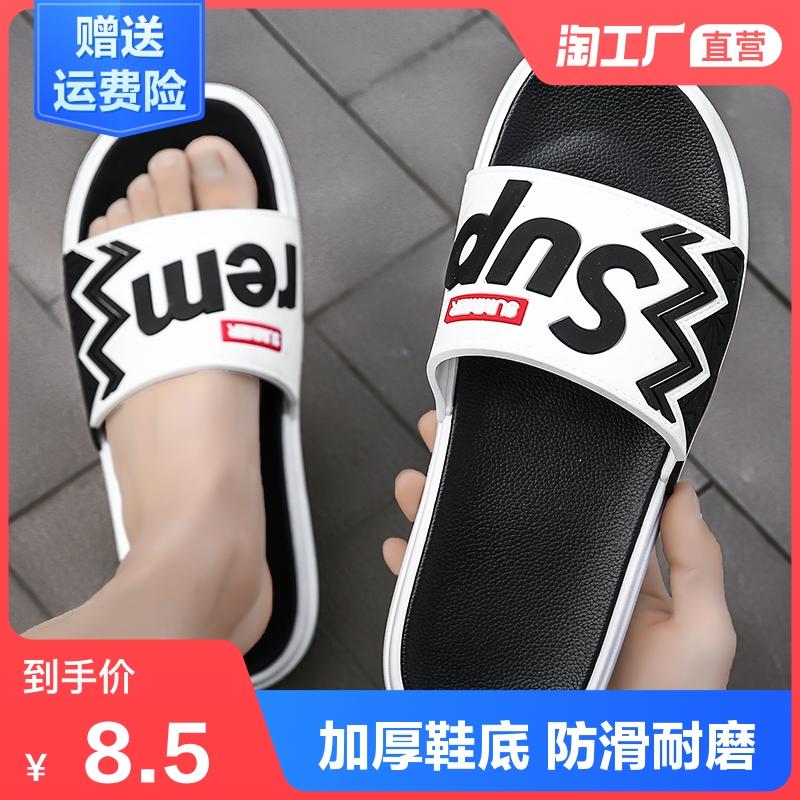 2021新款拖鞋男夏防滑时尚一字拖男士厚底夏季男生潮流凉拖鞋外穿