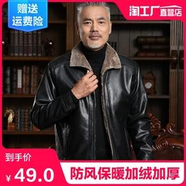 冬季中老年男士皮衣秋冬爸爸皮夹克中年男装外套皮毛一体加绒加厚图片