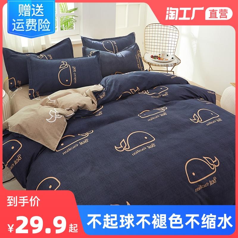 水洗棉学生上下铺宿舍床上夏季被子