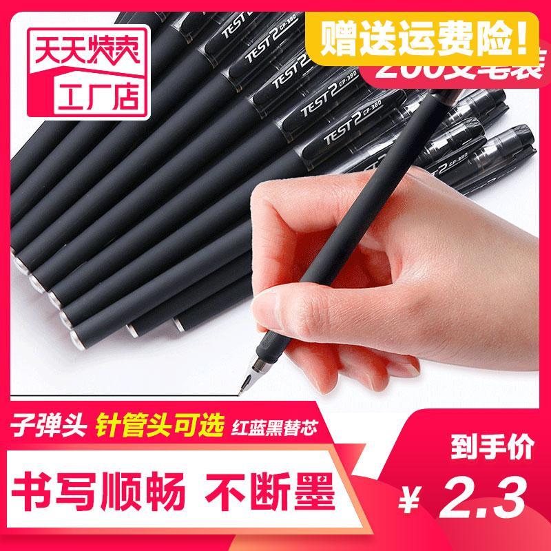 200支中性笔考试专用笔学生用0.5/0.38MM碳素黑色水性签字水笔芯心圆珠笔红笔全针管子弹头初中生文具用品