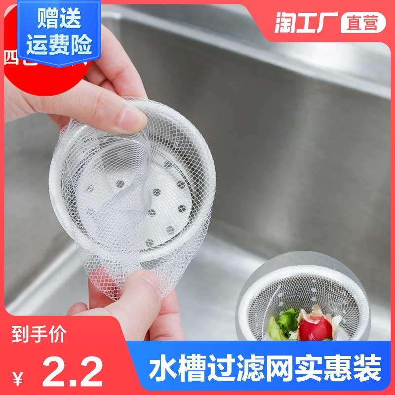 水槽垃圾过滤网下水道厨房地漏滤网洗碗池水池防堵一次性清洁