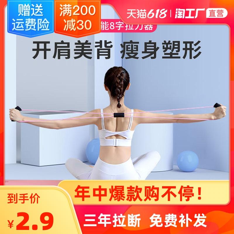 8字拉力器家用健身器材瑜伽弹力带女练开肩美背神器拉伸器八字绳