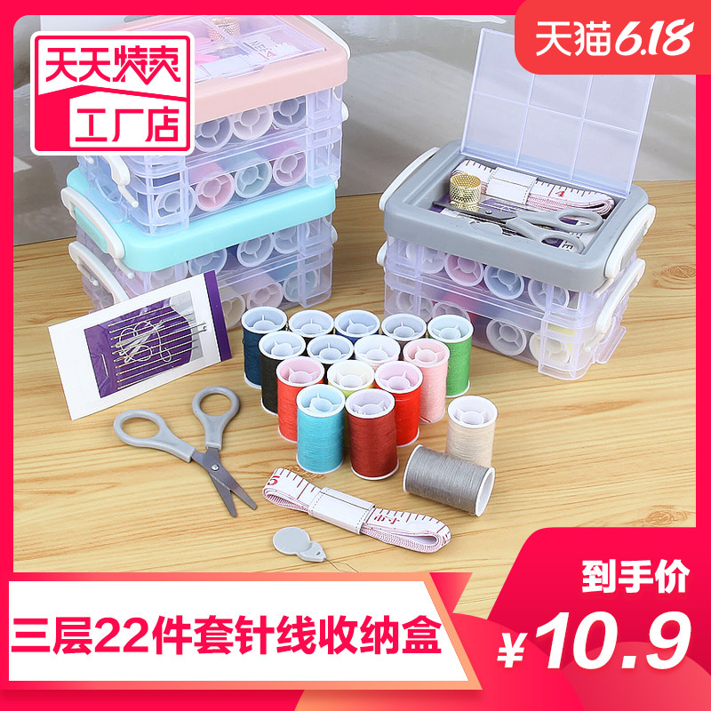 家用针线盒套装便携式多功能针线包缝纫针线手缝针小型女学生宿舍图片