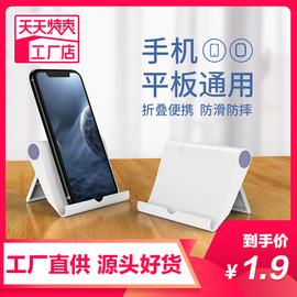 手机桌面懒人支架苹果ipad平板通用折叠式便携床头看电视直播撑座