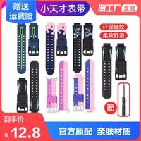 适用于小天才电话手表表带Z1S/Z5q/Y01A/Y03/Q1A/Z2y/Z3d/Z1S/Y05/Q2套挂脖Z6Q1S巅峰版D2z1y配件Y02三四五代