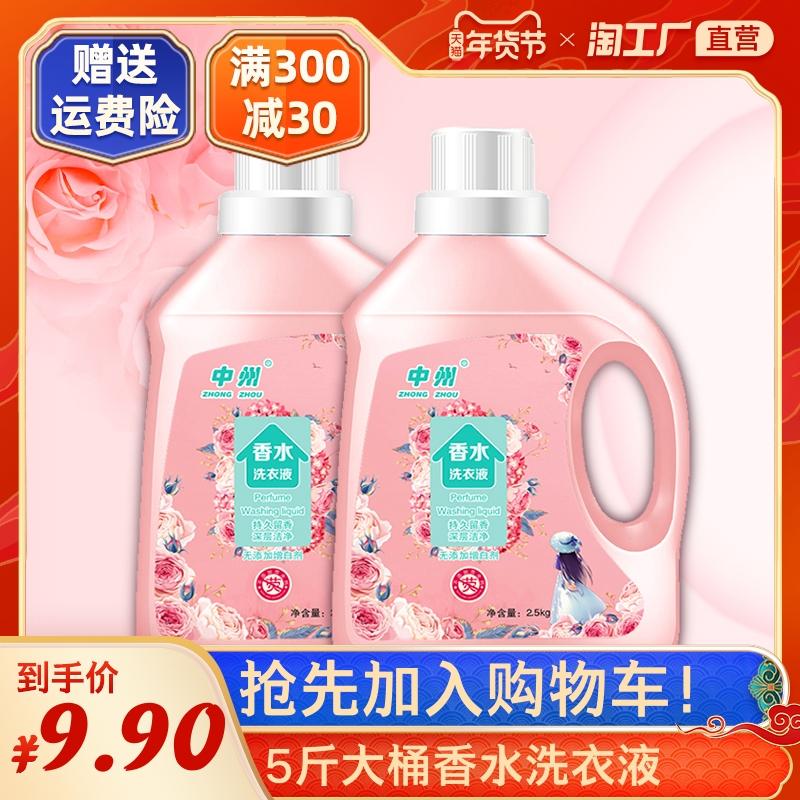 香水洗衣液香型持久留香5斤大桶装2.5kg桶装香味家用浓缩家庭强力图片