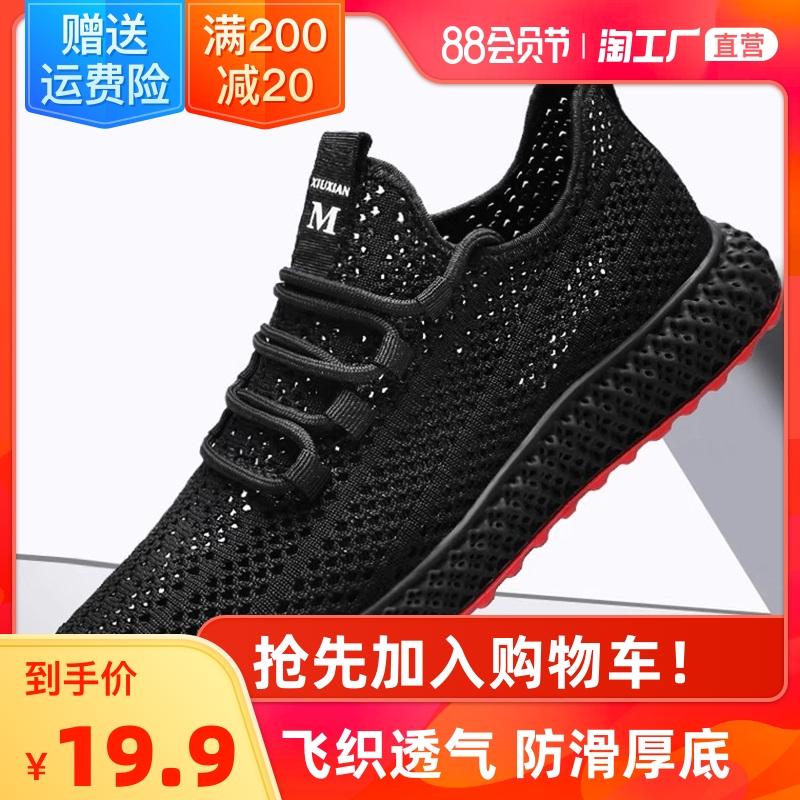 タオバオ仕入れ代行-ibuy99|运动鞋|男鞋2021夏季新款轻便运动跑步鞋子男士休闲减震网面透气增高潮鞋