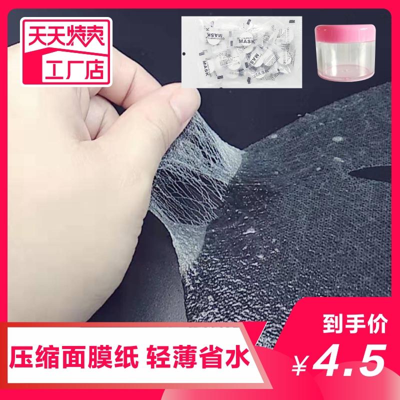 轻薄补水一次性水疗蚕丝压缩面膜4.50元包邮
