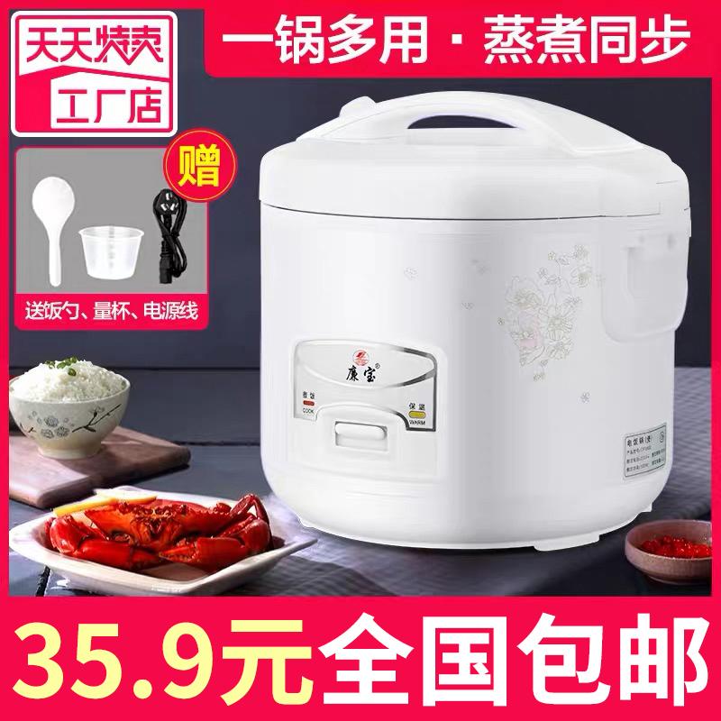 家用电饭煲3-4人迷你小型普通电饭锅1-2人5L升学生智能老式蒸米饭