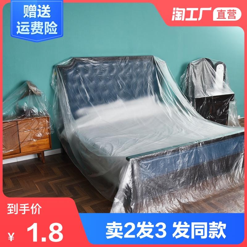 防尘布装修家具沙发保护塑料防尘膜家用遮盖一次性盖布床罩防灰尘