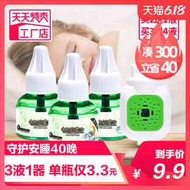 纯本电热蚊香液无味婴儿孕妇电驱蚊补充装家用插电式驱蚊水3瓶1器图片