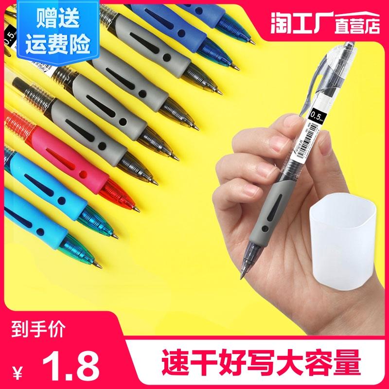 按动中性笔100支0.5MM碳素笔中性笔跳动黑色水笔签字笔学习办公笔芯水性笔针管子弹头中性笔医生用笔文具用品