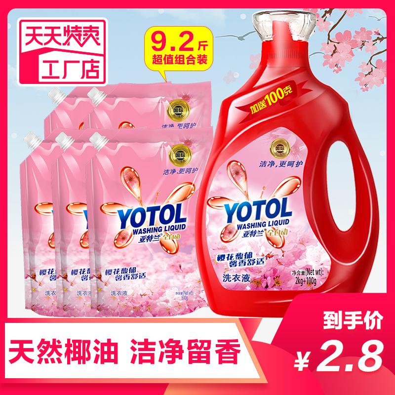 熏衣草樱花香味持久留香促销洗衣液