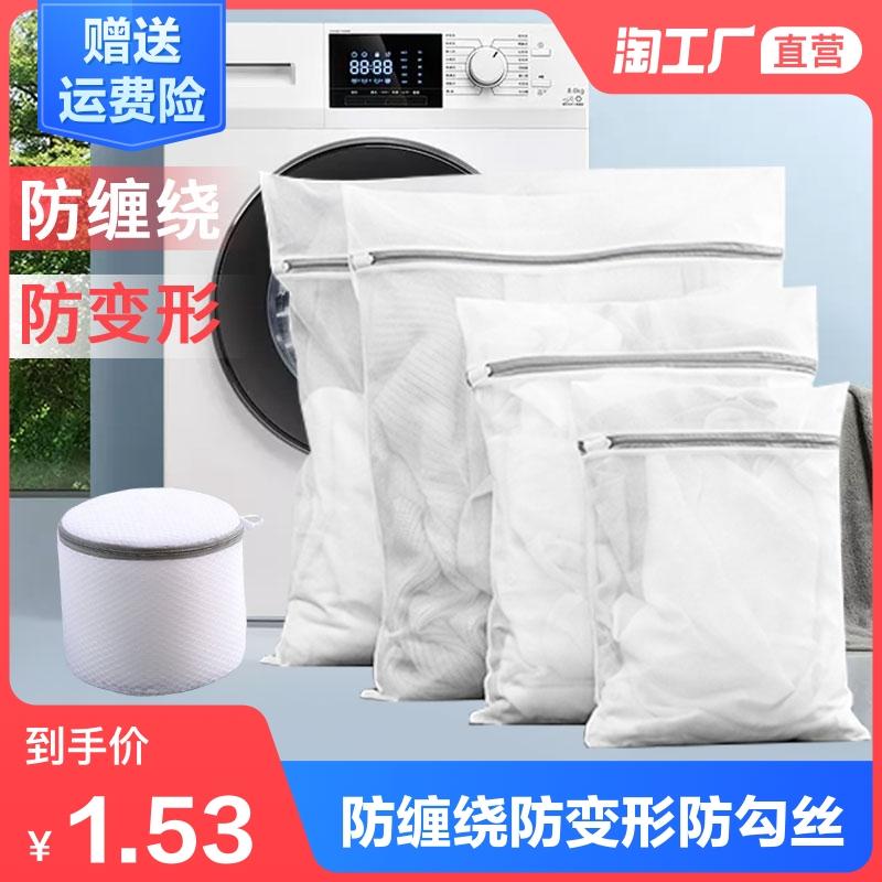 护洗衣袋洗衣机机洗专用网袋洗毛衣内衣羽绒服衣服网兜家用防变形