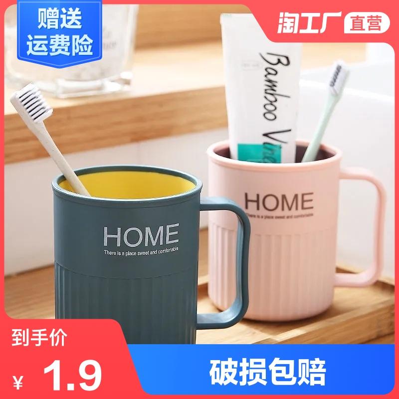 漱口杯牙杯塑料刷牙洗漱牙刷杯子简约家用情侣ins风牙缸口杯牙桶