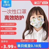 查看儿童口罩一次性小孩专用男童女童学生三层透气防尘防飞沫卡通价格