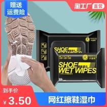 网红擦鞋湿巾洗鞋神器小白鞋清洗剂湿巾免洗球鞋去污清洁剂运动鞋