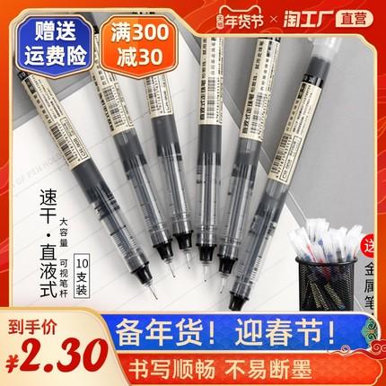直液式走珠笔中性笔黑色红笔直液笔0.55mm针管0.5mm子弹头笔学生用碳素笔水性签字笔圆珠笔考试专用文具用品