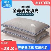 纯荞麦壳枕头硬大人枕芯单人男护颈椎助睡眠夏季一对装带枕套家用