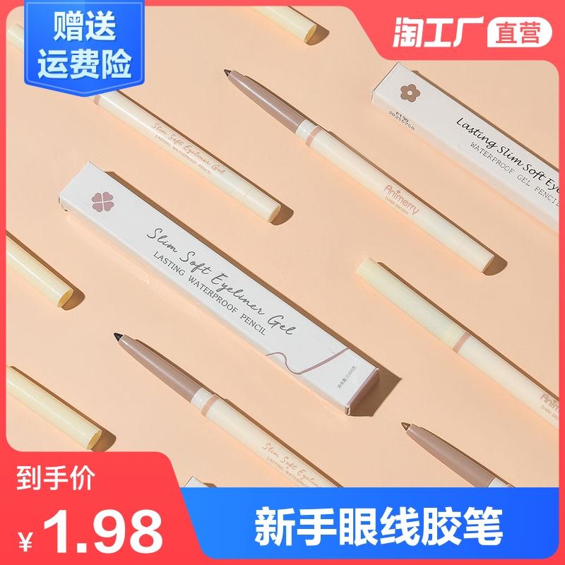 奥丁眼线笔ins高颜值学生细头防水防汗持久新手白色彩色眼线胶笔