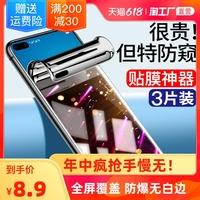 查看华为p40pro钢化膜防窥p30pro/p30/p20水凝膜mate40/30/20手机贴膜价格