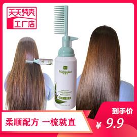 免拉免夹一梳直永久直发膏柔顺软化膏离子烫直发梳持久定型烫发水图片