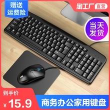 键盘台式电脑家用外接键盘鼠标套装笔记本办公打字专用家USB有线