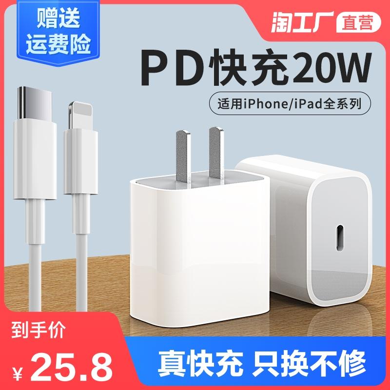 苹果12充电器11充电头iPhone快充闪充20w原装PD正品数据线18w一套