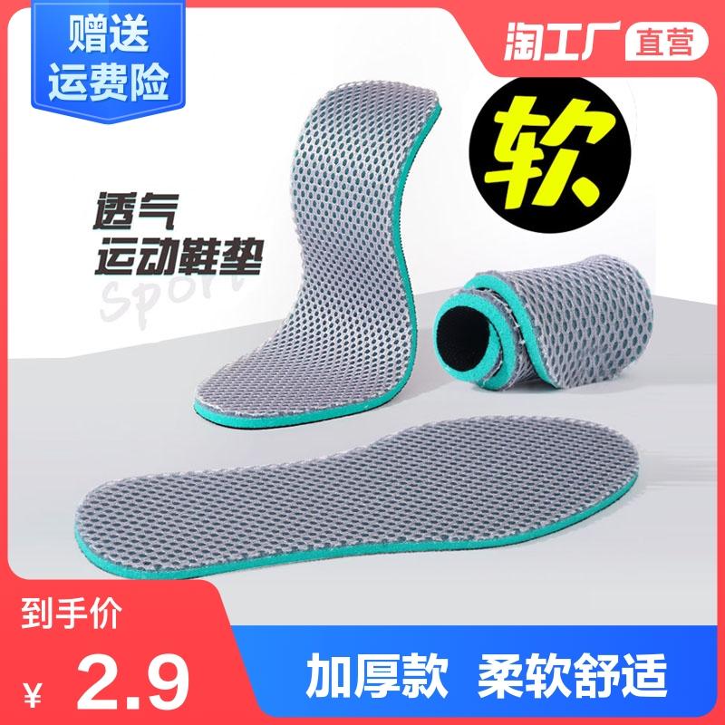 Стельки для комфорта обуви Артикул 617870924523