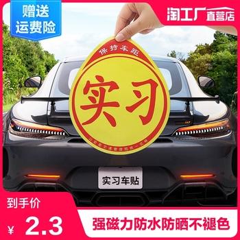 新手上路磁性女司机汽车统一车贴