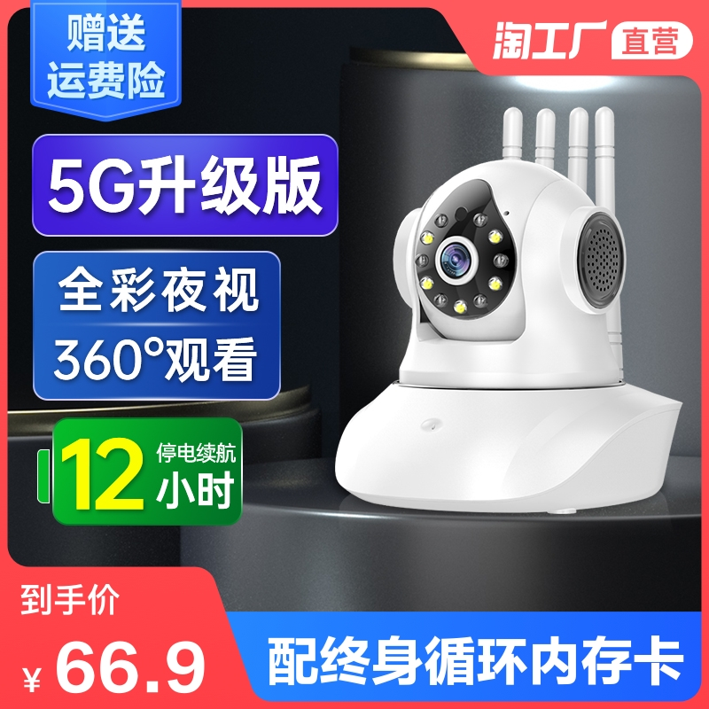 Wireless camera connect mobile phone remote monitoring home 360 degree panoramic no dead angle HD night vision family outdoor