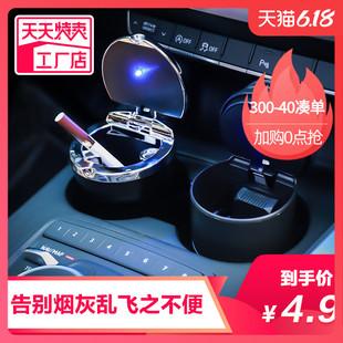 车载烟灰缸悬挂式创意个性有盖多功能车内带盖汽车烟缸男车用夜光