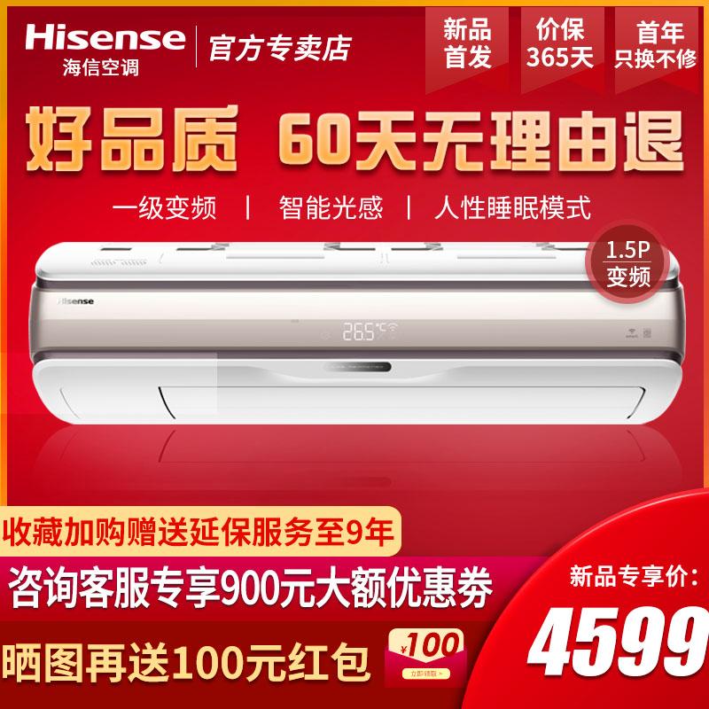 海信大1.5匹一级能效变频空调冷暖壁挂机智能KFR-35GW/A8M12010-22新券