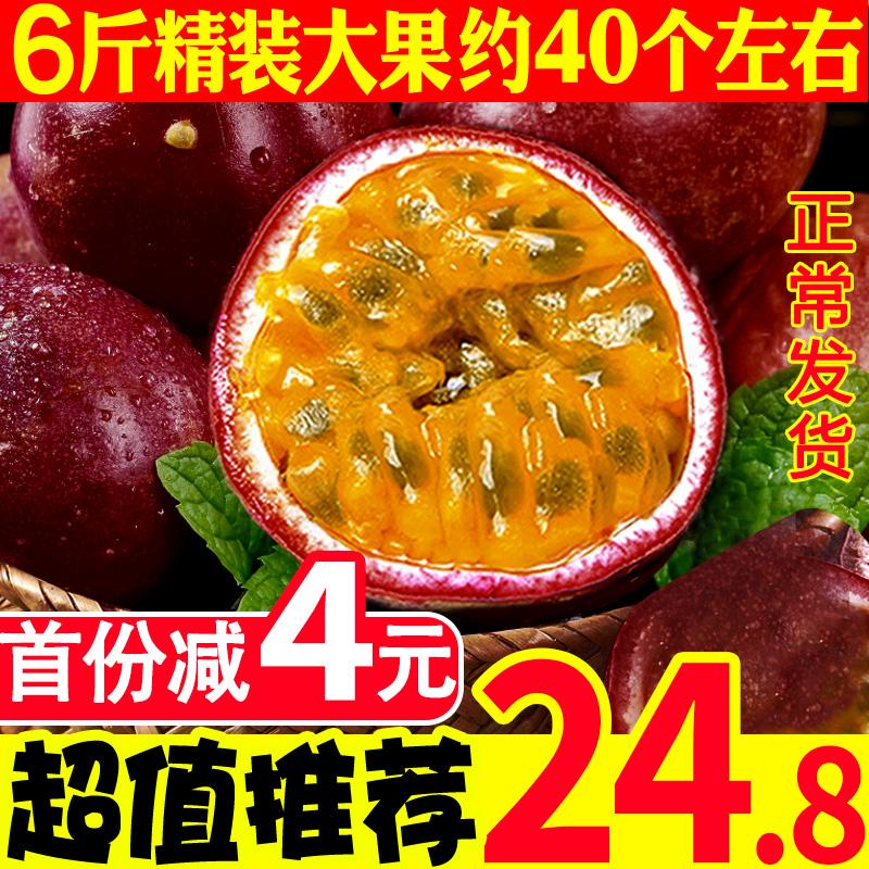 广西百香果大果新鲜当季现摘2-10斤应季水果一级特级整箱5甜百x果