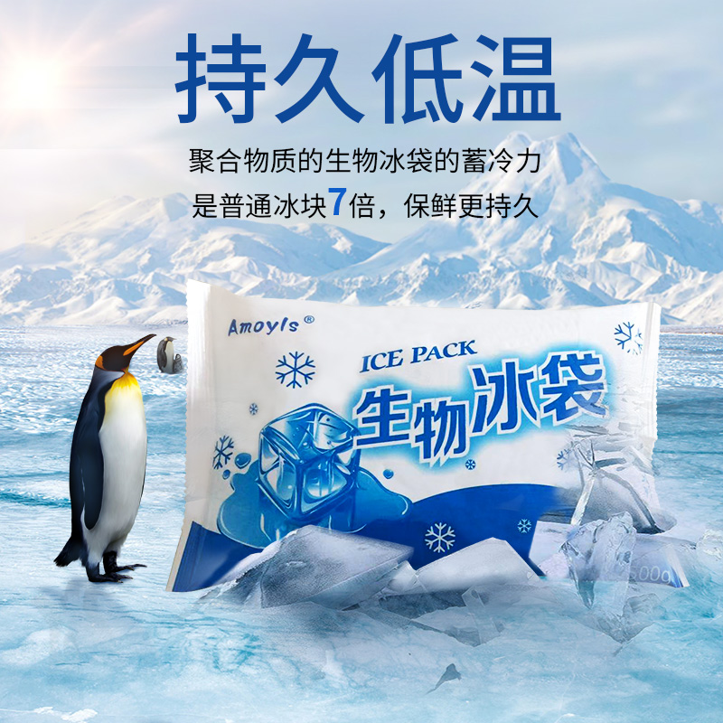 Biological ice bag does not need water injection. It can be used repeatedly. Seafood refrigerated medical heat preservation bag. Military training. Cold preservation and mail in summer