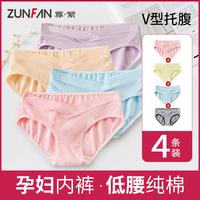 4条装孕妇内裤夏季薄款纯棉低腰托腹孕妇内裤怀孕期裤头三角内裤