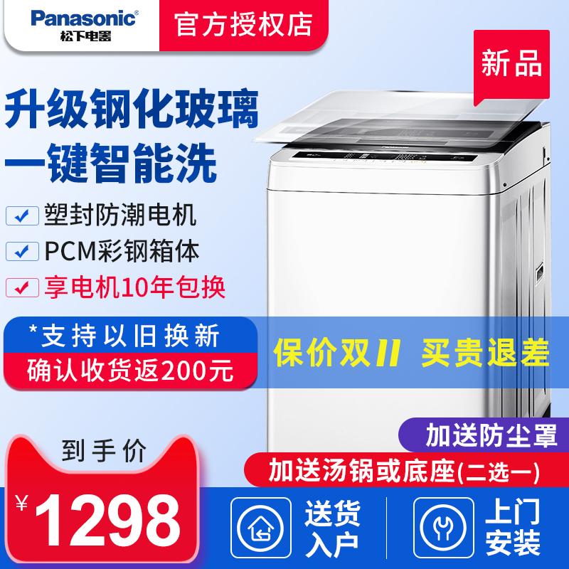 松下全自动洗衣机家用8公斤波轮Panasonic/XQB80-T8G2F官方旗舰店