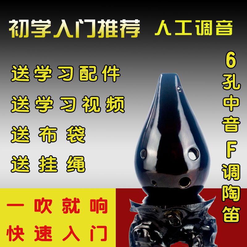 Бесплатная доставка по китаю 【Низкий голос】Ocarina с 6 отверстиями Alto F tuning обновление тлеющий винтаж Три Манкина-Окарина