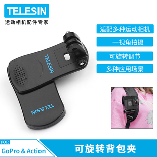 FOR 7配件Hero6 action背包夹小蚁相机360度夹子 Gopro9 osmo