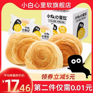 小白心里软原味手撕面包整箱早餐食品营养蛋糕健康网红零食美糕点
